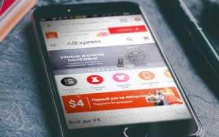 Мобильное приложение Алиэкспресс – как использовать и покупать