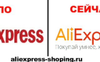 Новый дизайн и логотип на Алиэкспресс