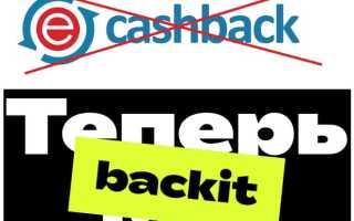 Кэшбэк сервис Backit от ePN