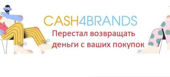 У Cash4brands проблемы с выплатой кэшбэка