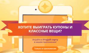 Монеты, купоны и вещи в мобильном приложении Aliexpress