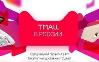 Tmall Aliexpress – дорогой магазин с доставкой из России