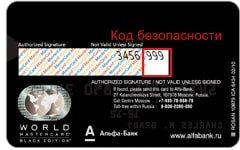 Оплата заказа mastercard-alfa-bank на алиэкспресс