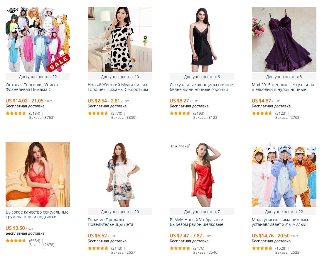Купоны алиэкспресс на женскую одежду для сна