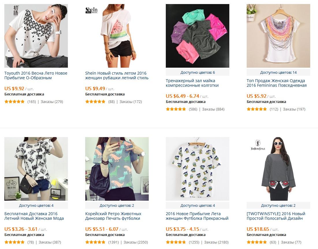 Купоны алиэкспресс на женские футболки