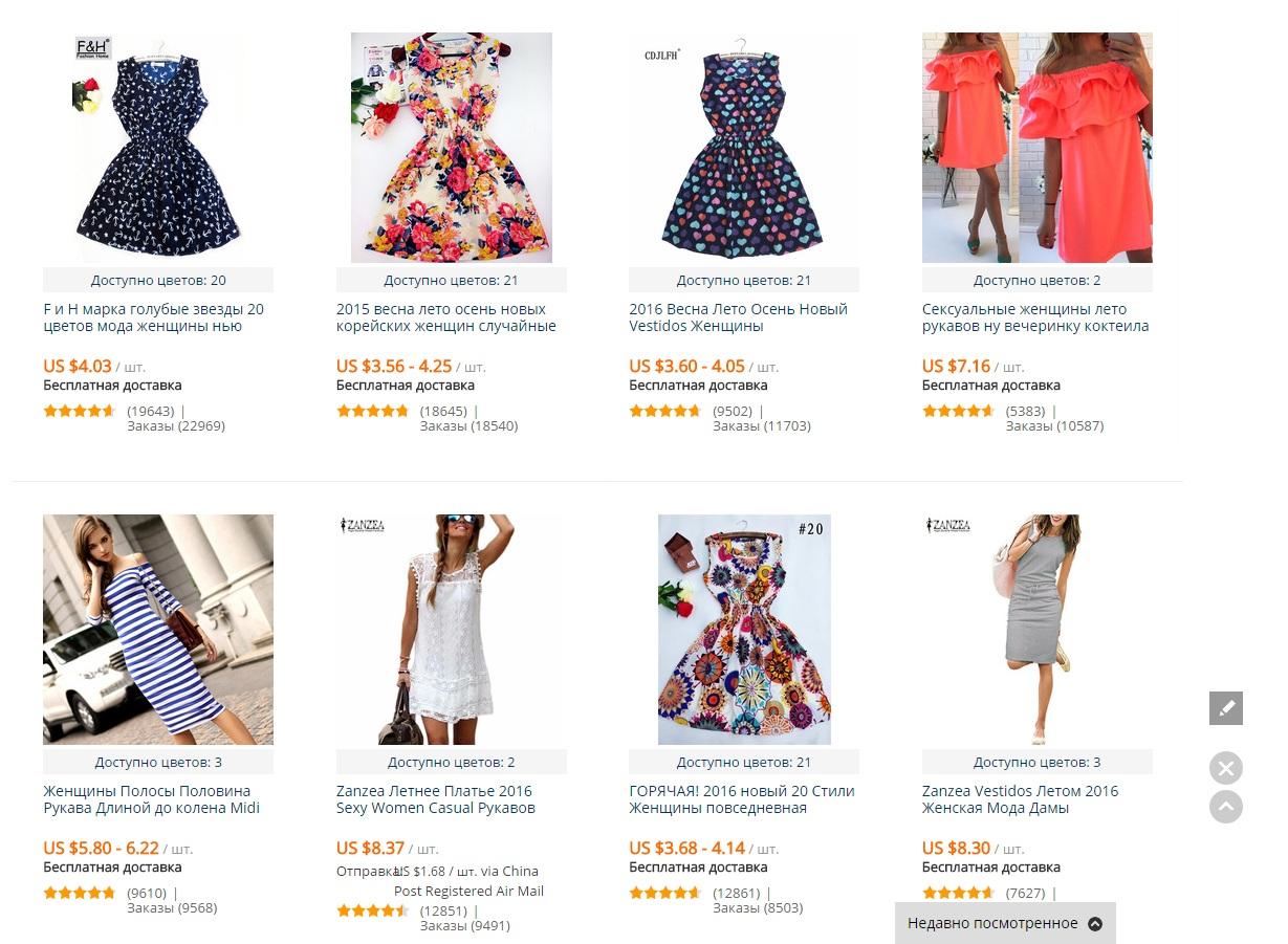 Купоны алиэкспресс на женские платья
