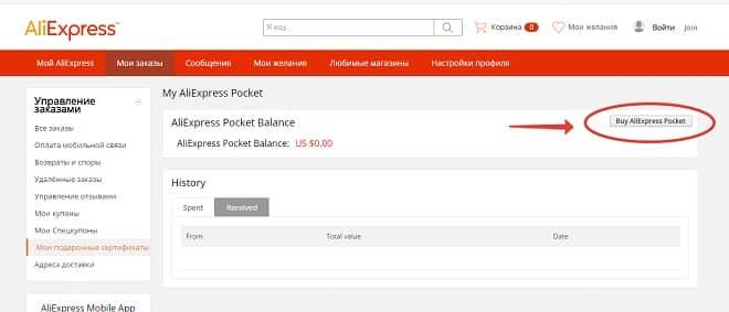 buy Aliexpress Pocket