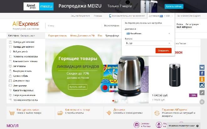 покупки в Казахстане