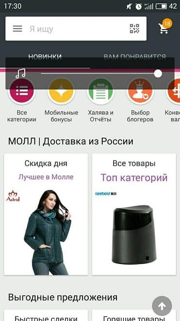 выбрать товар с мобильного